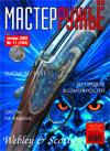 Мастер ружье № 11 (104) - 2005
