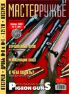 Мастер ружье № 1 (94) - 2005