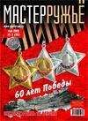 Мастер ружье № 5 (98) - 2005