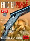 Мастер ружье № 1 (106) - 2006