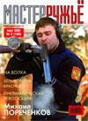 Мастер ружье № 3 (108) - 2006