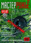 Мастер ружье № 4 (109) - 2006