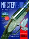 Мастер ружье № 5 (110) - 2006