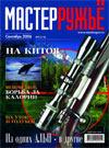Мастер ружье № 9 (114) - 2006