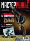 Мастер ружье № 10 (115) - 2006
