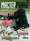 Мастер ружье № 12 (117) - 2006