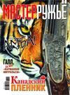 Мастер ружье № 3 (120) - 2007