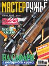 Мастер ружье № 6 (123) - 2007