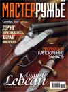 Мастер ружье № 9 (126) - 2007