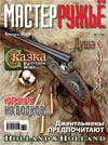 Мастер ружье № 1 (130) - 2008