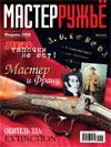 Мастер ружье № 2 (131) - 2008