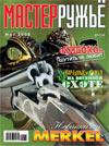 Мастер ружье № 5 (134) - 2008