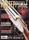 Мастер ружье № 7 (136) - 2008