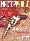 Мастер ружье № 8 (137) - 2008