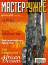 Мастер ружье № 12 (141) - 2008