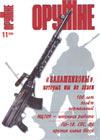 Оружие № 11 - 2009