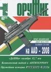 Оружие № 2 - 2009