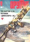 Оружие № 9 - 2009