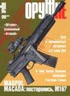 О новых американских винтовках