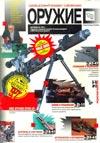 Оружие № 1 - 1997 г.