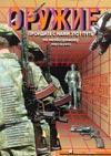 Оружие № 2 – 1997 г.