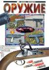 Оружие № 3 – 1997 г.