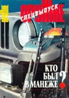 Оружие № 4 – 1998 г