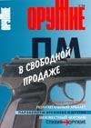 Оружие № 5 – 1998 г