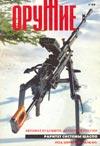 Оружие № 1 – 1999 г