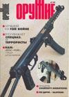 Оружие № 8 – 1999 г