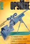 Оружие № 2 – 2000 г.