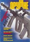 Оружие № 3 – 2000 г.