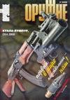 Оружие № 5 – 2000 г.