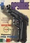 Оружие № 10 – 2001 г.