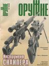 Оружие № 12 – 2002 г.