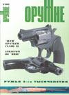 Оружие № 8 – 2002 г.