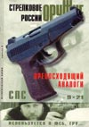 Самозарядный пистолет Сердюкова (СПС)