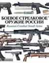 Боевое и стрелковое оружие России