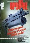 Стрелковое оружие России 2000 года
