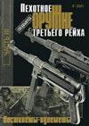 Пехотное оружие Третьего рейха. Часть III. Пистолеты-пулеметы