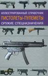 Пистолеты-пулемёты. Оружие спецназначения. Иллюстрированный справочник.