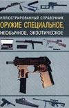 Иллюстрированный справочник.Оружие специальное, необычное, экзотическое.