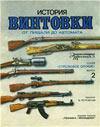 История винтовки. От пищали до автомата