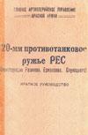 20-мм противотанковое ружье РЕС (конструкции Рашкова, Ермолаева,  Слуцкого). Краткое руководство
