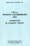 7,62-мм автомат Калашникова (АК). Руководство по среднему ремонту