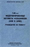 7,62-мм модернизированные автоматы Калашникова (АКМ и АКМС).  Руководство по ремонту