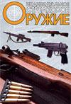 Индивидуальное стрелковое оружие