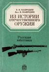 Из истории отечественного оружия. Русская винтовка