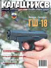 Калашников № 1 – 2001