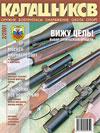 Калашников № 2 – 2001